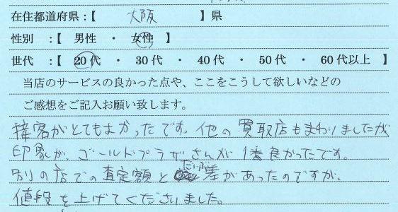 20代女性大阪府-ゴールドプラザ難波店21