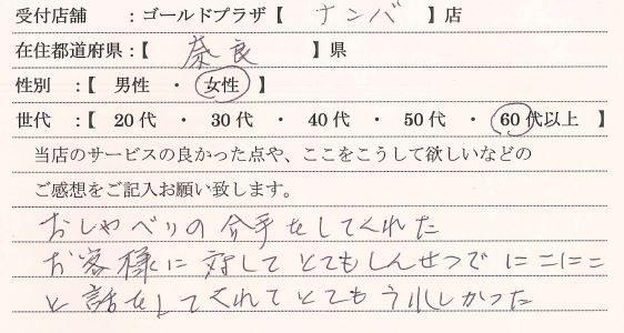 60代女性奈良県-ゴールドプラザ難波店22