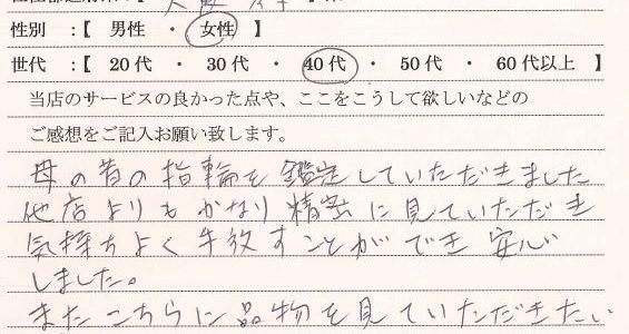 40代女性大阪府-ゴールドプラザ難波店23