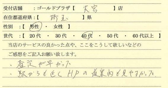 40代男性埼玉県-ゴールドプラザ大宮店20