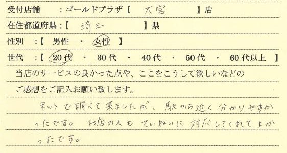20代女性埼玉県-ゴールドプラザ大宮店21