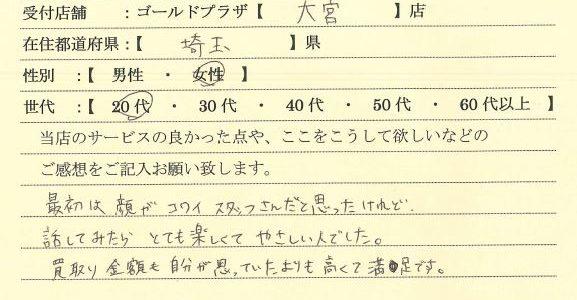 20代女性埼玉県-ゴールドプラザ大宮店22