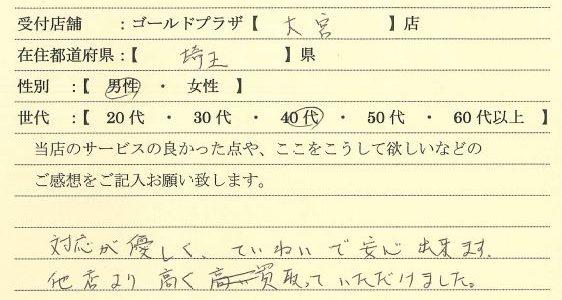 40代男性埼玉県-ゴールドプラザ大宮店23