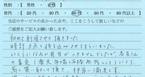 40代女性大阪府-ゴールドプラザ千里中央店21