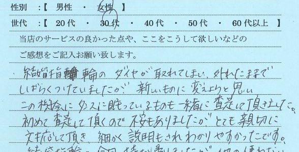 30代女性大阪府-ゴールドプラザ千里中央店22