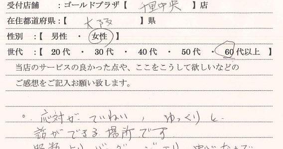 60代女性大阪府-ゴールドプラザ千里中央店23