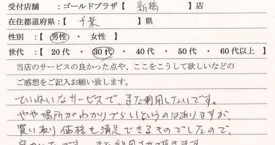 30代男性千葉県-ゴールドプラザ新橋店20