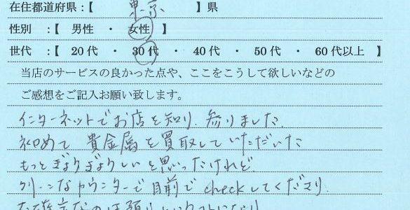 30代女性東京都-ゴールドプラザ新橋店22