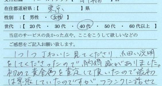 40代女性東京都-ゴールドプラザ新橋店23