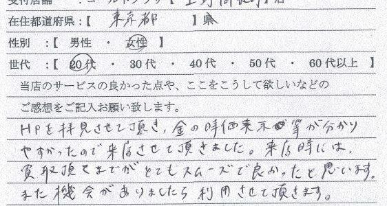 20代女性東京都-ゴールドプラザ上野御徒町店22