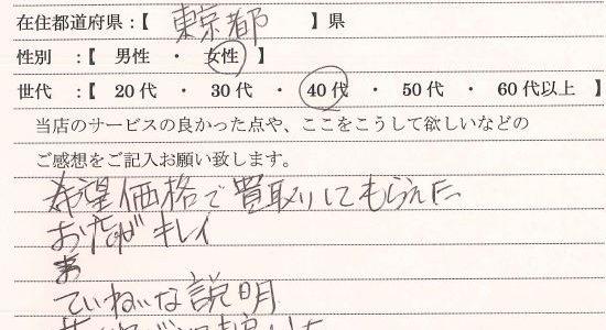 40代女性東京都-ゴールドプラザ上野店23