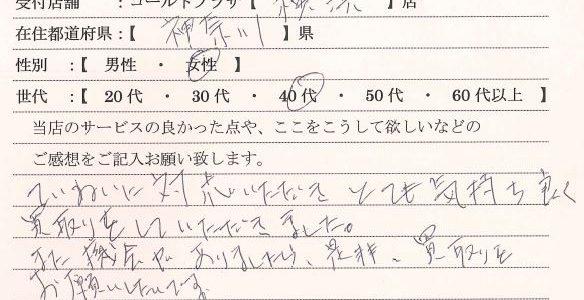 40代女性神奈川県-ゴールドプラザ横浜店21