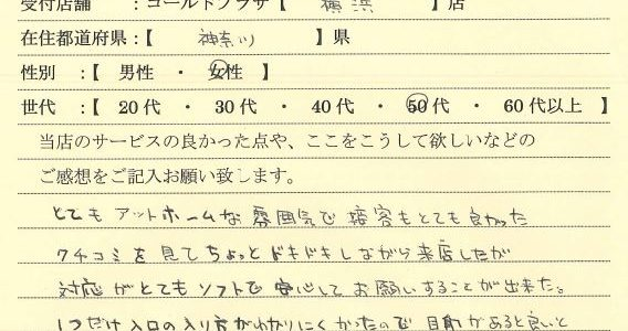 50代女性神奈川県-ゴールドプラザ横浜店22