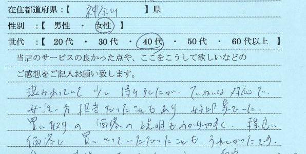 40代女性神奈川県-ゴールドプラザ横浜店23