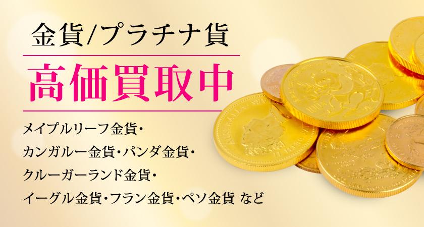 金貨高価買取中-ゴールドプラザ
