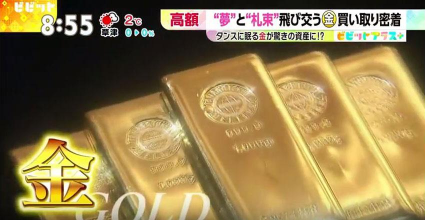 2018年2月26日TBSビビットでゴールドプラザ銀座本店が放映されました。