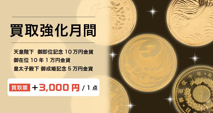 皇室金貨買取強化月間画像1