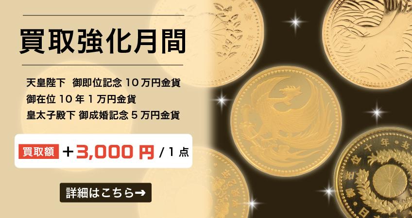 皇室金貨買取強化月間画像2