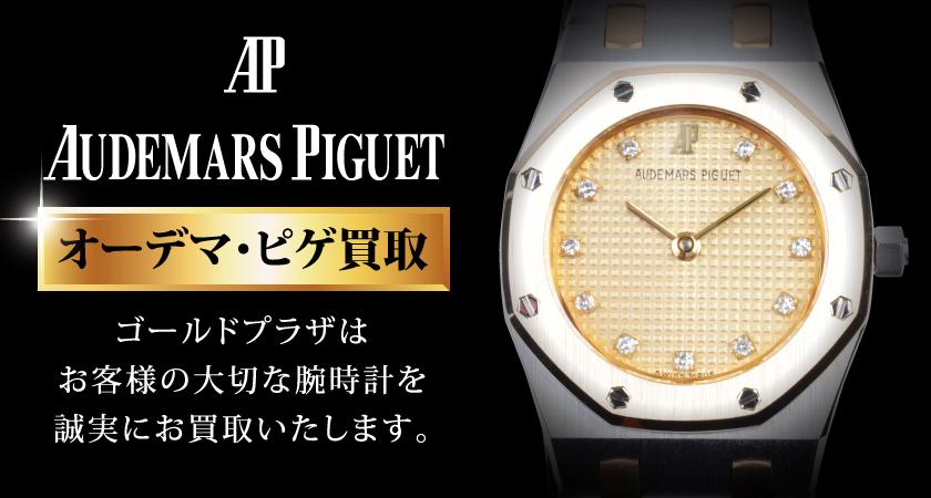 オーデマピゲ買取-ゴールドプラザはお客様の大切な腕時計を誠実にお買取いたします2