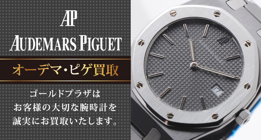 オーデマピゲ買取-ゴールドプラザはお客様の大切な腕時計を誠実にお買取いたします1