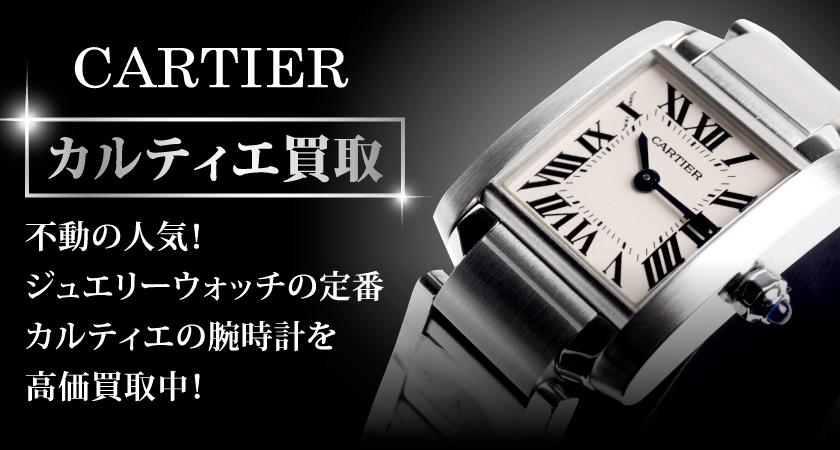 カルティエ買取-不動の人気カルティエ腕と計の買取ならゴールドプラザ1