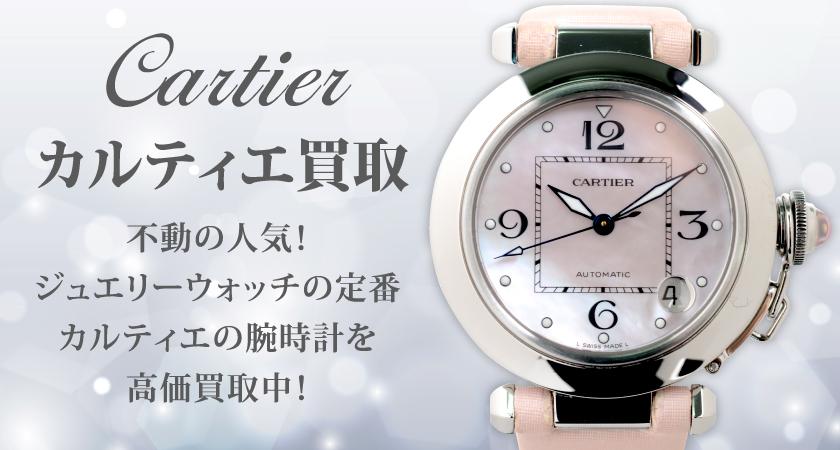 カルティエ買取-不動の人気カルティエ腕と計の買取ならゴールドプラザ2