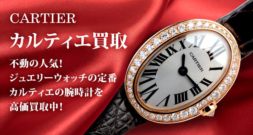 カルティエ買取-不動の人気カルティエ腕と計の買取ならゴールドプラザ3