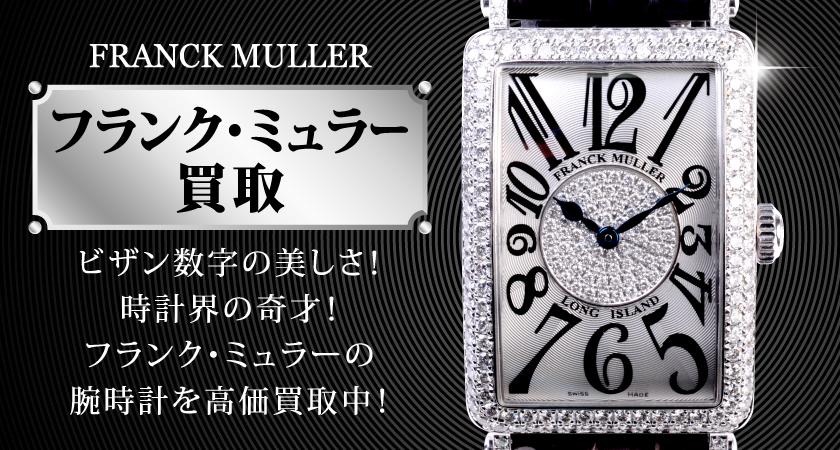 フランクミュラー買取(FRANCKMULLER)ビザン数字の美しさ!時計界の奇才!フランクミュラーの腕時計を高価買取中!1