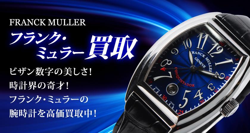 フランクミュラー買取(FRANCKMULLER)ビザン数字の美しさ!時計界の奇才!フランクミュラーの腕時計を高価買取中!2
