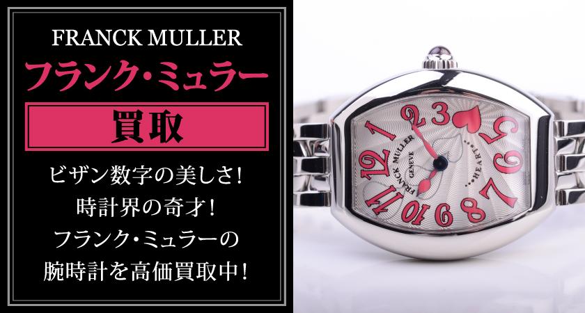 フランクミュラー買取(FRANCKMULLER)ビザン数字の美しさ!時計界の奇才!フランクミュラーの腕時計を高価買取中!3