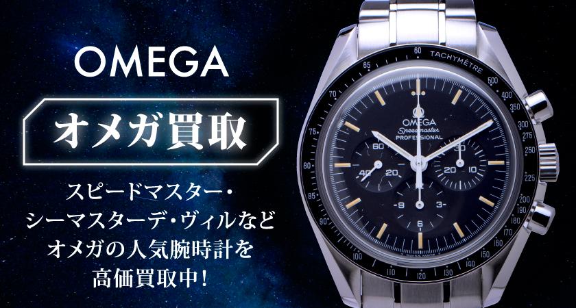 オメガ買取(OMEGA)スピードマスター・シーマスター・デヴィルなどオメガの人気腕時計を高価買取中1