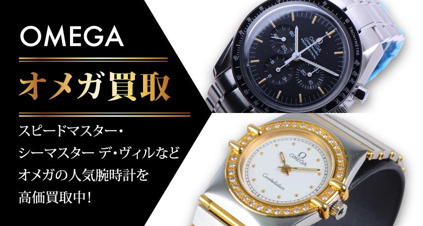 オメガ買取(OMEGA)スピードマスター・シーマスター・デヴィルなどオメガの人気腕時計を高価買取中2