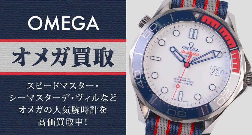 オメガ買取(OMEGA)スピードマスター・シーマスター・デヴィルなどオメガの人気腕時計を高価買取中3