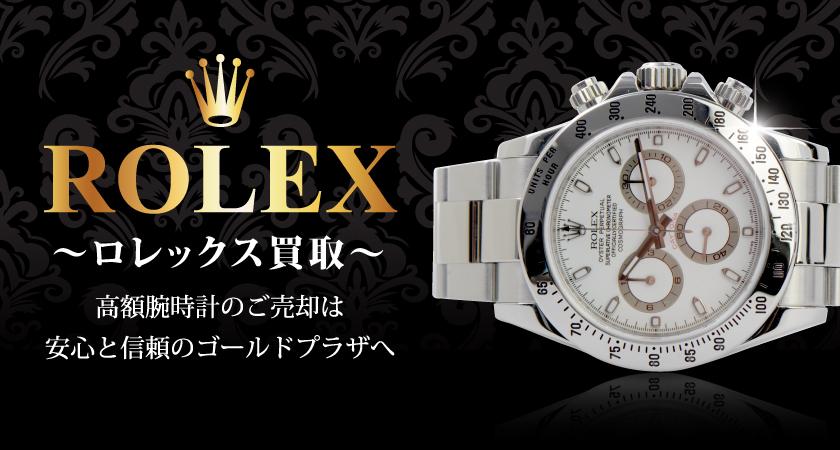 ロレックス買取-高額腕時計のご売却は安心と信頼のゴールドプラザへ3