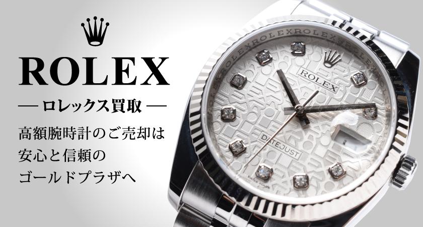 ロレックス買取-高額腕時計のご売却は安心と信頼のゴールドプラザへ1