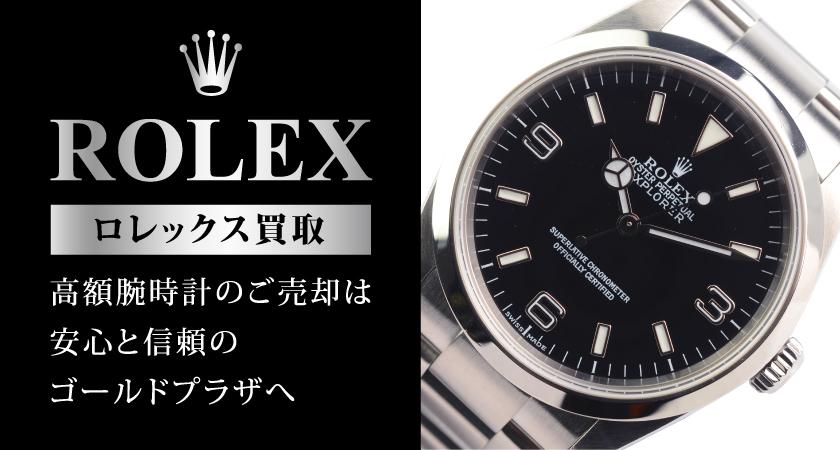 ロレックス買取-高額腕時計のご売却は安心と信頼のゴールドプラザへ2