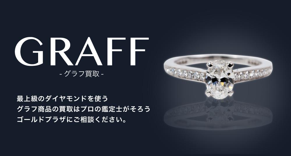 グラフ買取(GRAFF)最上級のダイヤモンドを使うグラフ商品の買い取りはプロの鑑定士がそろうゴールドプラザにご相談ください。