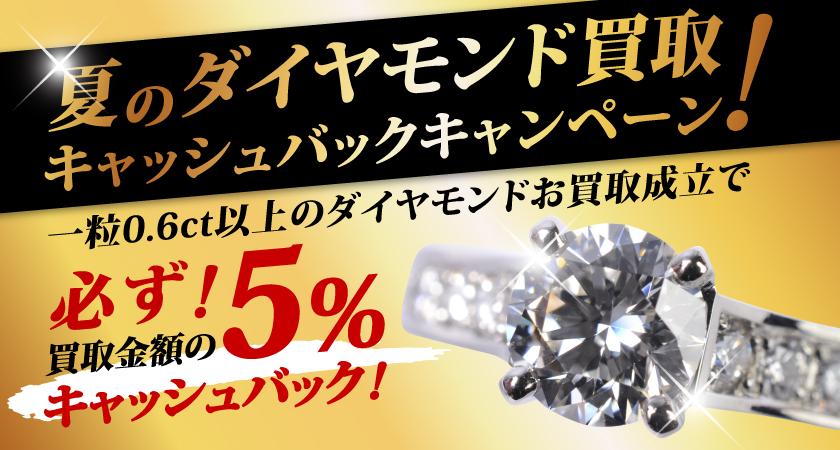 夏のダイヤモンドキャッシュバックキャンペーン2