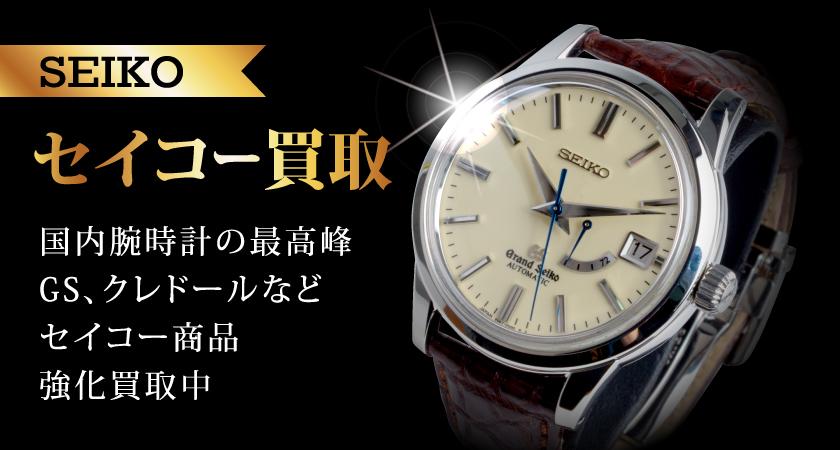 セイコー買取 国内腕時計の最高峰!GS,クレドールなどセイコー商品強化買取中2