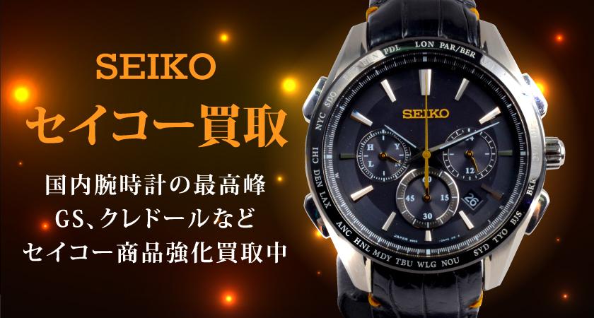 セイコー買取 国内腕時計の最高峰!GS,クレドールなどセイコー商品強化買取中3