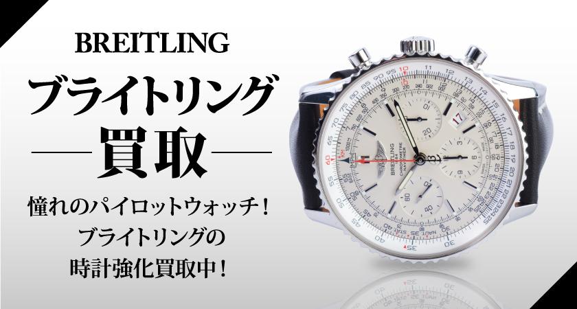 ブライトリング(BREITLING)買取!憧れのパイロットウォッチ!ブライトリングの時計強化買取中3