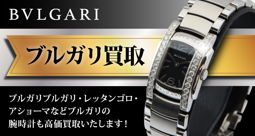 ブルガリ買取(BVLGARI)ブルガリ・ブルガリ、レッタンゴロ・アショーマなどブルガリの腕時計も高価買取いたします2