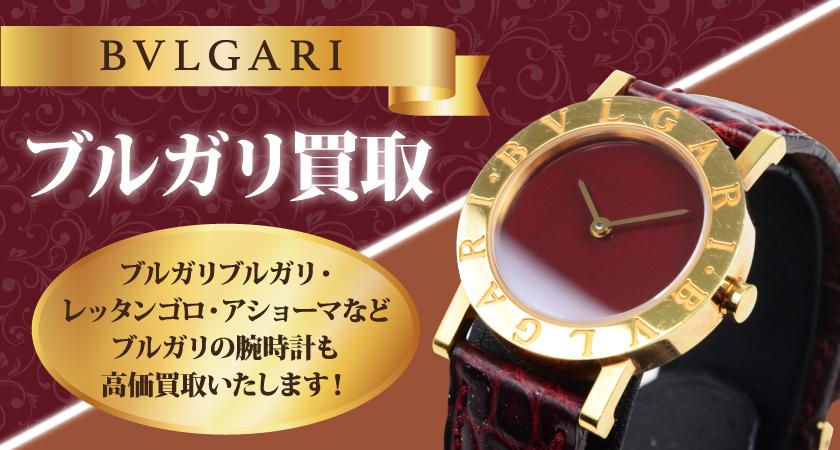 ブルガリ買取(BVLGARI)ブルガリ・ブルガリ、レッタンゴロ・アショーマなどブルガリの腕時計も高価買取いたします3