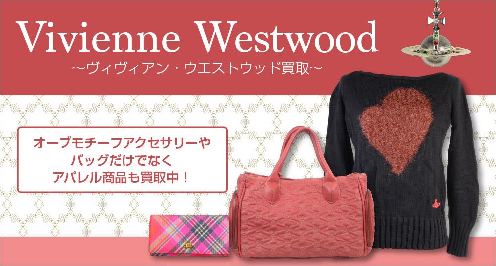 ヴィヴィアンウエストウッド(VivienneWestwood)買取オーブモチーフアクセサリーやバッグだけでなくアパレル商品も買い取り中