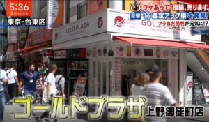 テレビ朝日系「スーパーJチャンネル」でゴールドプラザ銀座本店が放映されました。2017年9月26日