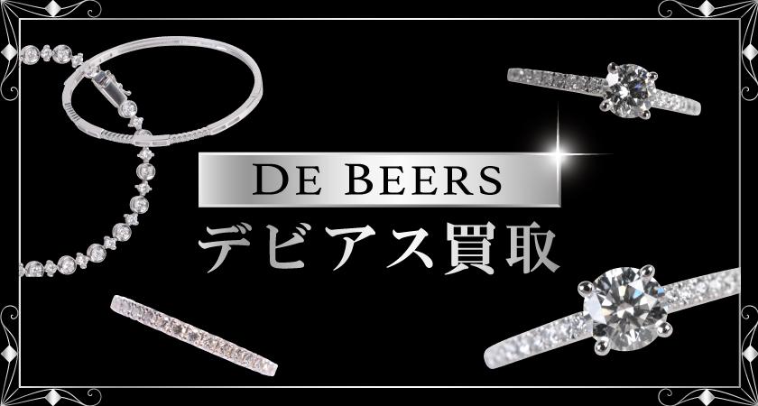 デビアス買取(DEBEERS)