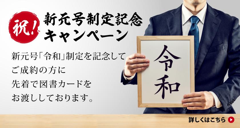 「令和」新元号制定キャンペーン