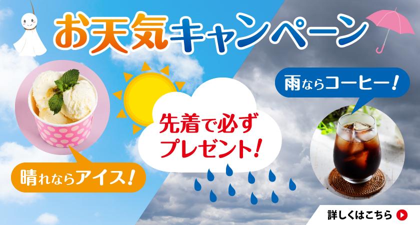 お天気キャンペーンバナー画像