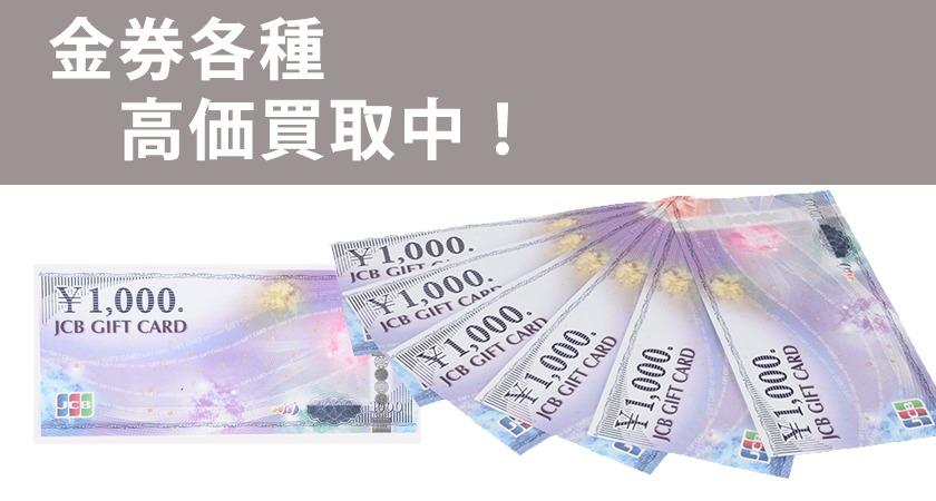 金券バナー画像