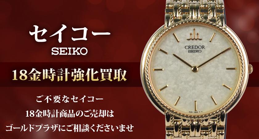 セイコー/18金時計買取バナー画像